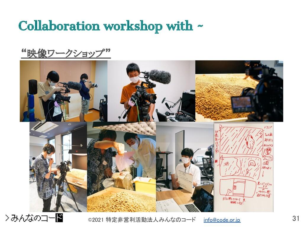 """31 ©2021 特定非営利活動法人みんなのコード  info@code.or.jp """"映..."""