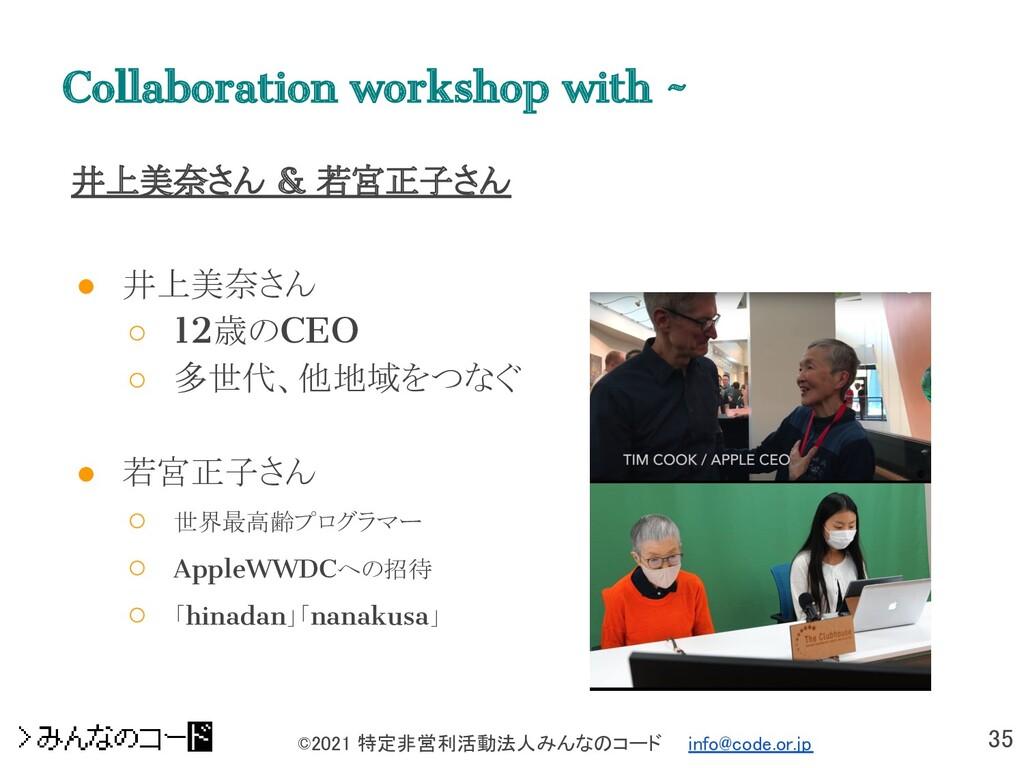 35 ©2021 特定非営利活動法人みんなのコード  info@code.or.jp Co...