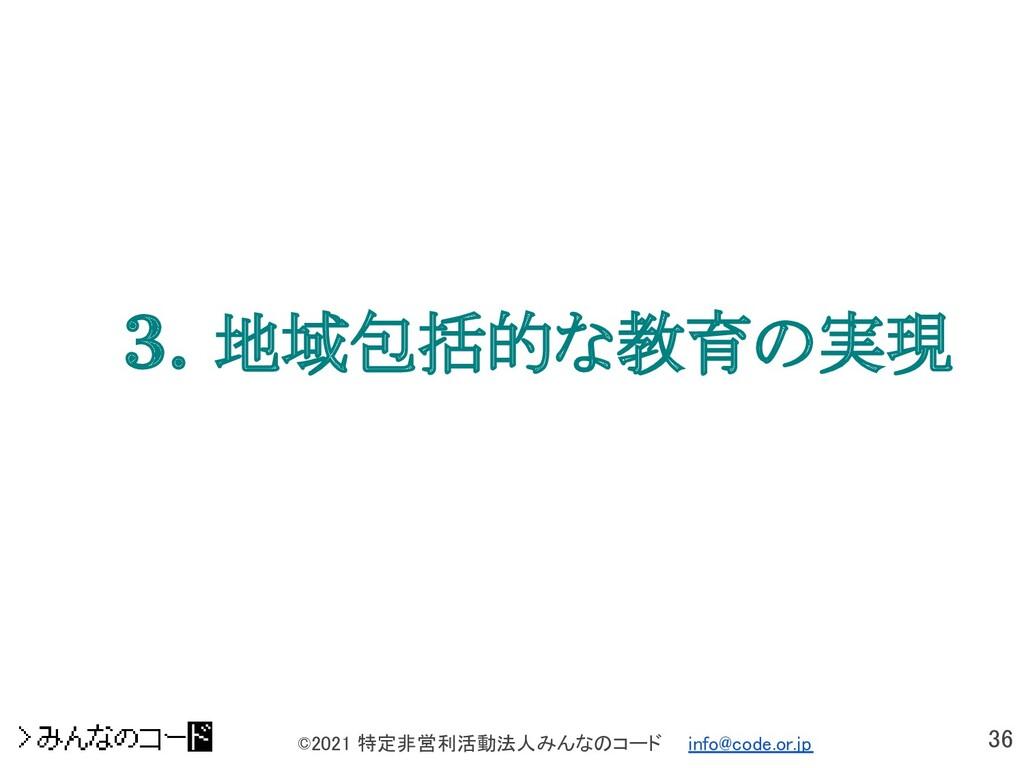 36 ©2021 特定非営利活動法人みんなのコード  info@code.or.jp 3....