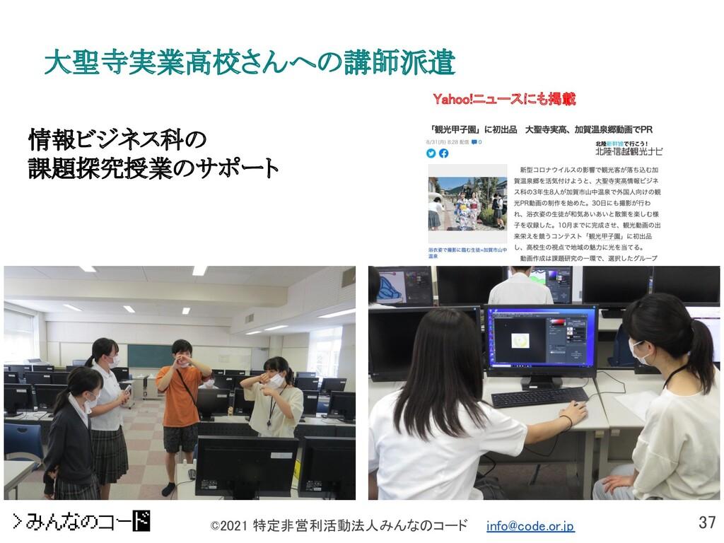 37 ©2021 特定非営利活動法人みんなのコード  info@code.or.jp 大聖...
