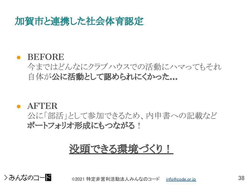 38 ©2021 特定非営利活動法人みんなのコード  info@code.or.jp 加賀...