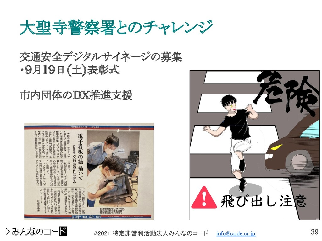 39 ©2021 特定非営利活動法人みんなのコード  info@code.or.jp 大聖...
