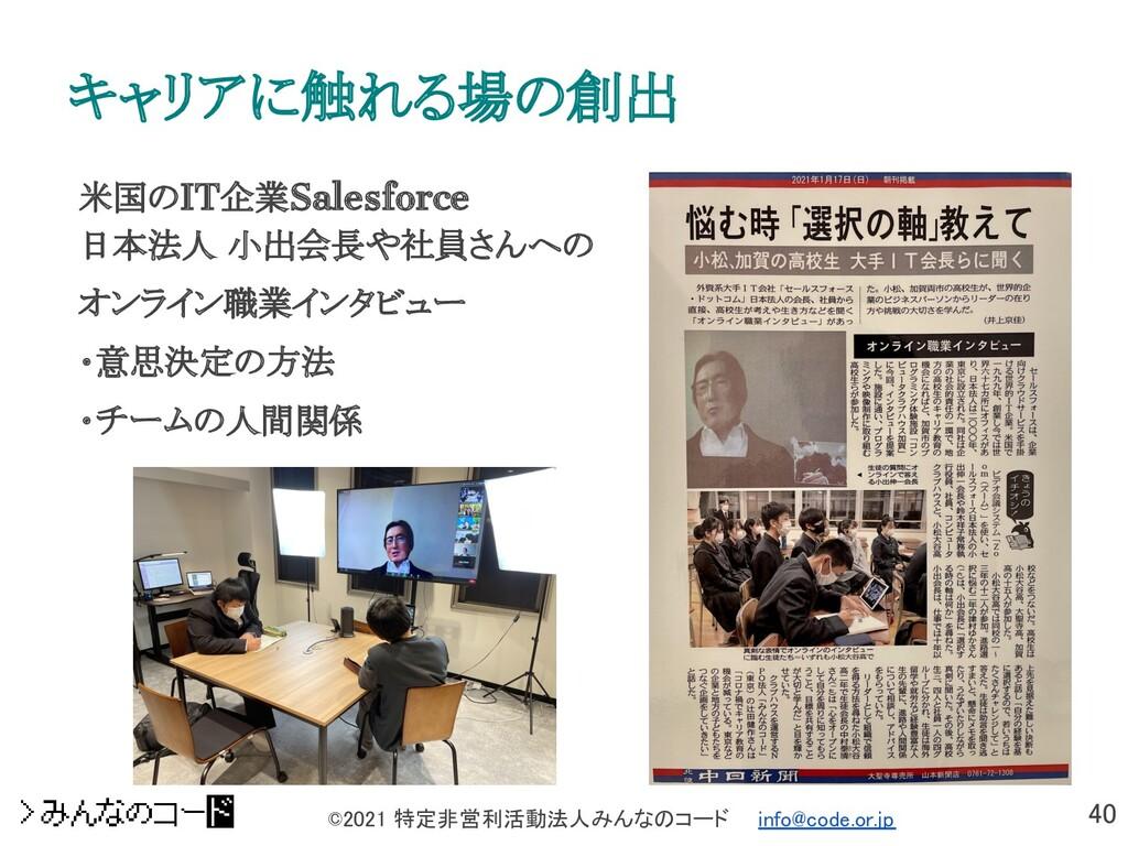 40 ©2021 特定非営利活動法人みんなのコード  info@code.or.jp キャ...