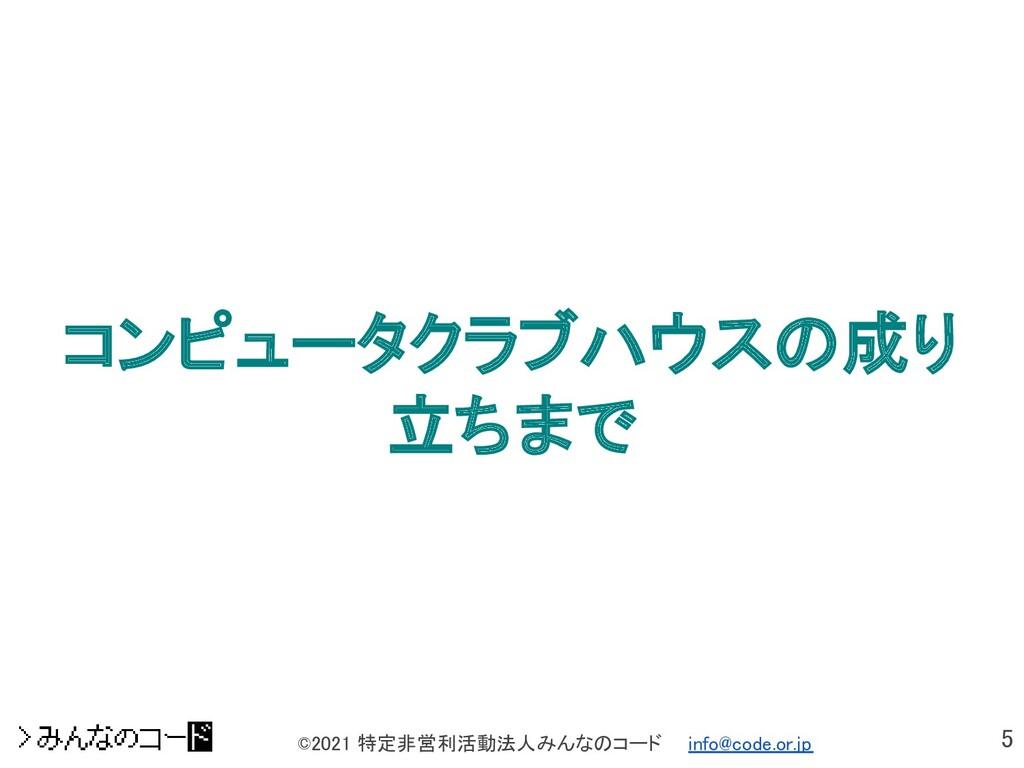 5 ©2021 特定非営利活動法人みんなのコード  info@code.or.jp コンピ...