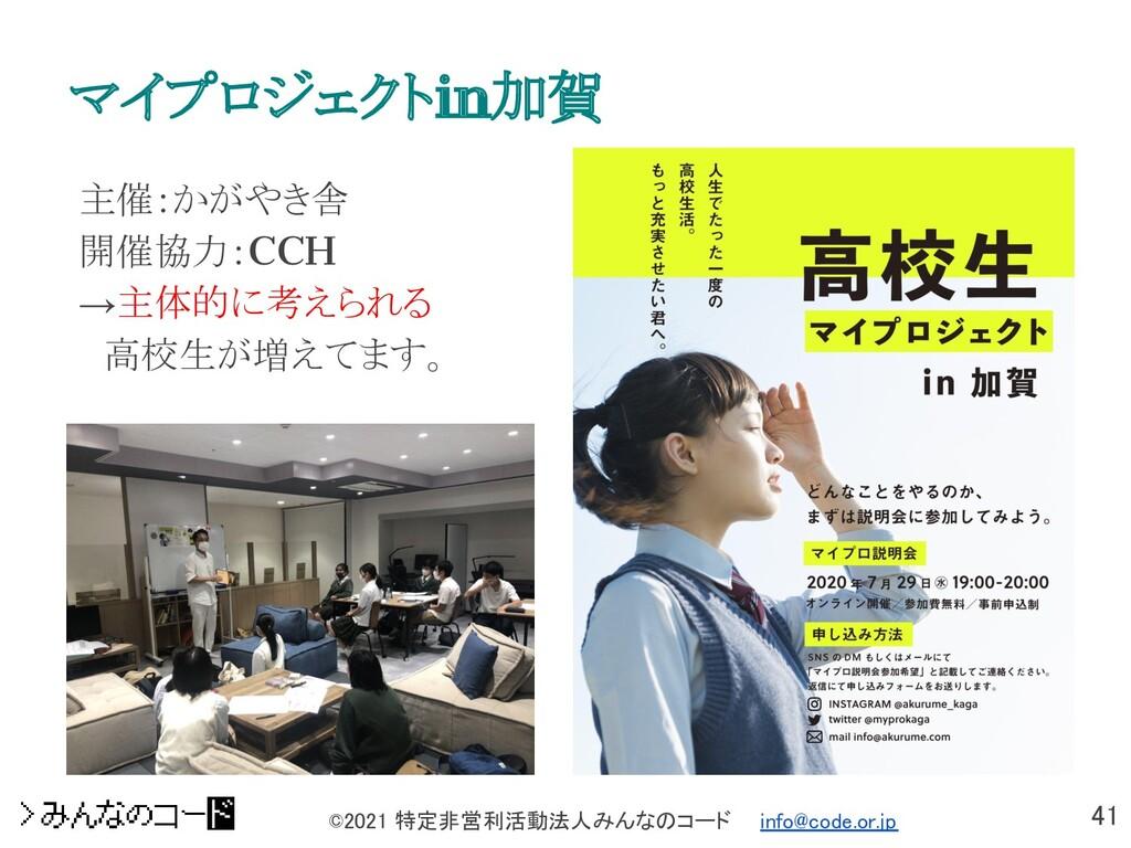 41 ©2021 特定非営利活動法人みんなのコード  info@code.or.jp マイ...