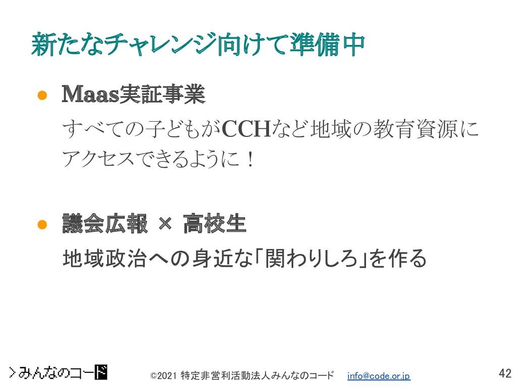 42 ©2021 特定非営利活動法人みんなのコード  info@code.or.jp 新た...