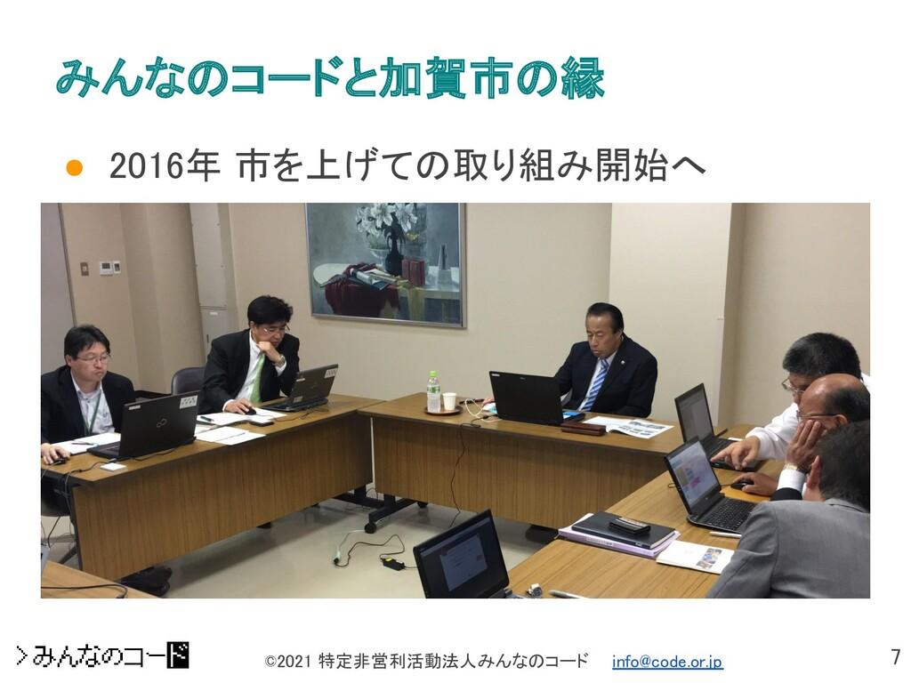 7 ©2021 特定非営利活動法人みんなのコード  info@code.or.jp みんな...