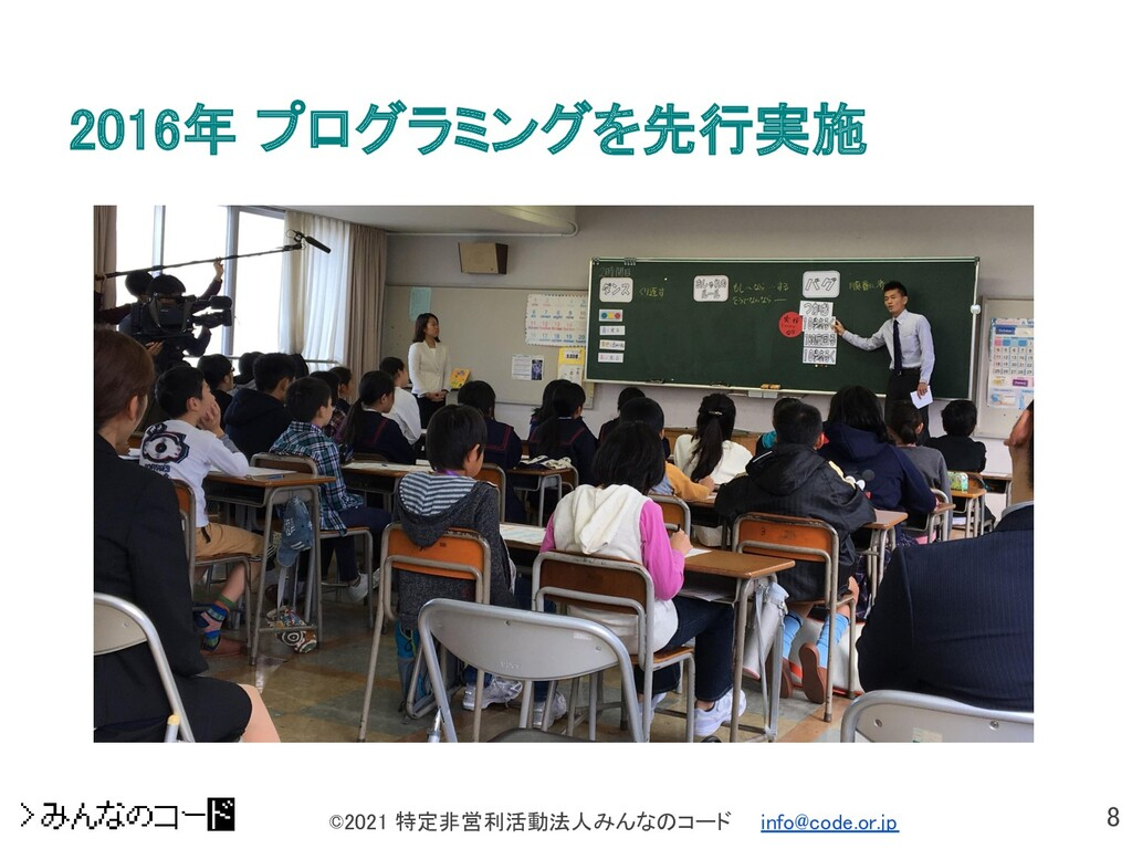 8 ©2021 特定非営利活動法人みんなのコード  info@code.or.jp 201...