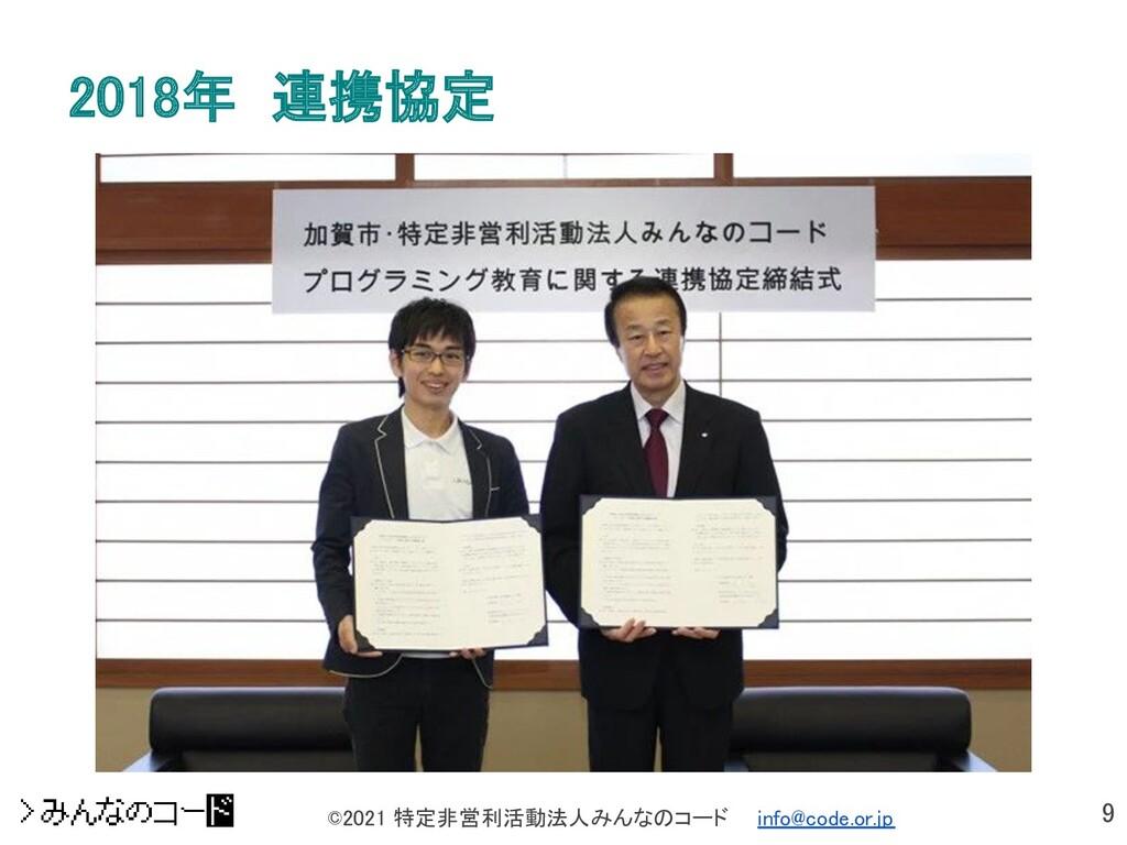 9 ©2021 特定非営利活動法人みんなのコード  info@code.or.jp 201...