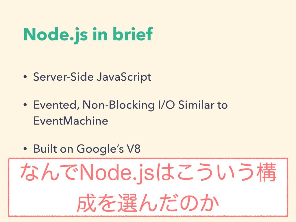 Node.js in brief • Server-Side JavaScript • Eve...