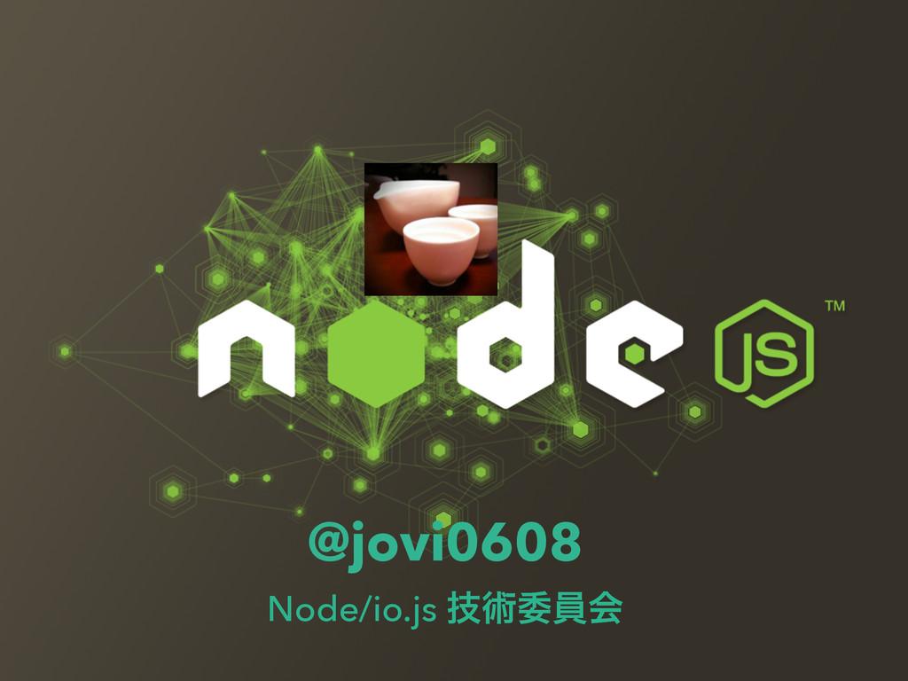 @jovi0608 Node/io.js ٕज़ҕһձ