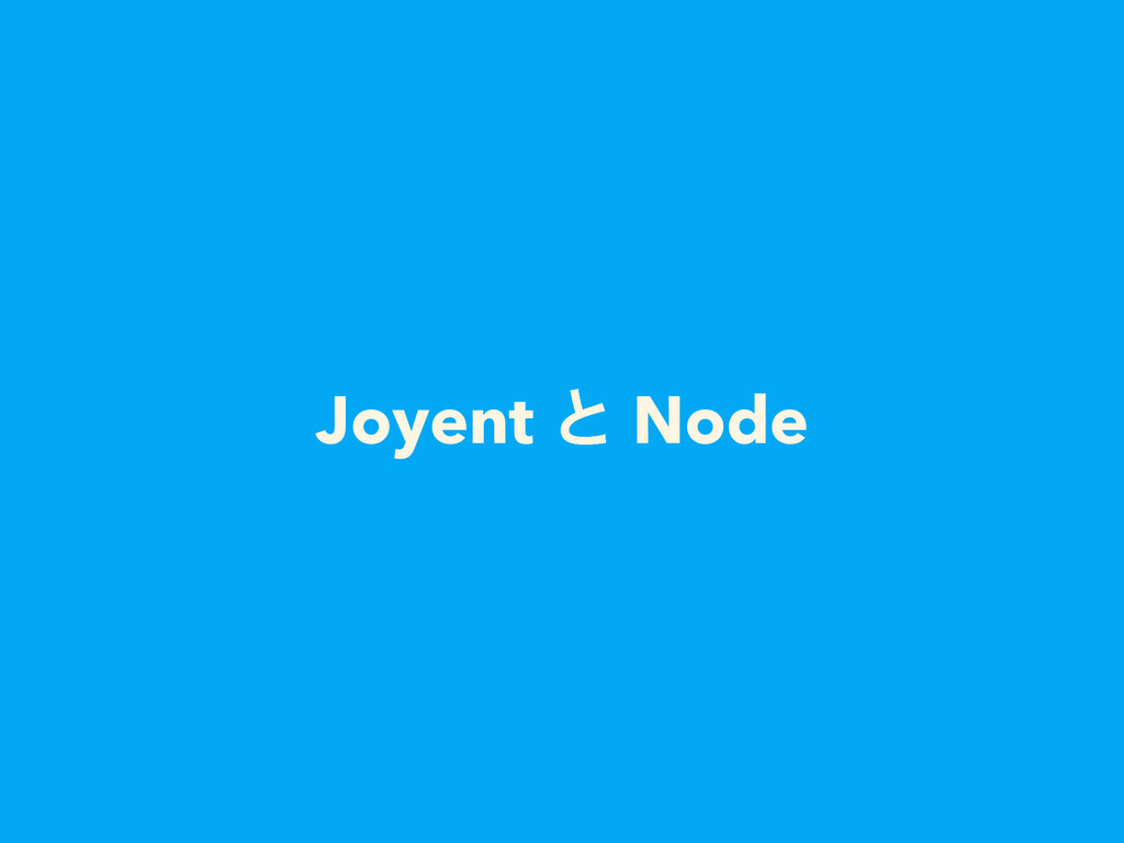 Joyent ͱ Node