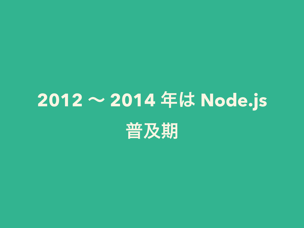 2012 ʙ 2014  Node.js ීٴظ