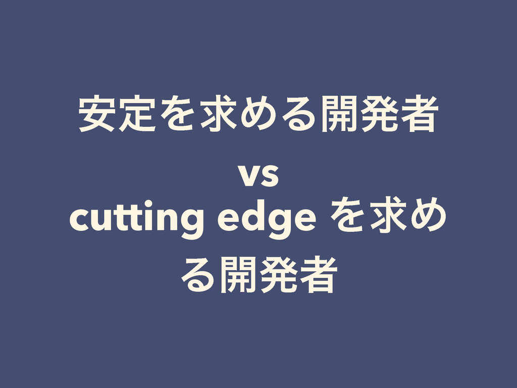 ҆ఆΛٻΊΔ։ൃऀ vs cutting edge ΛٻΊ Δ։ൃऀ