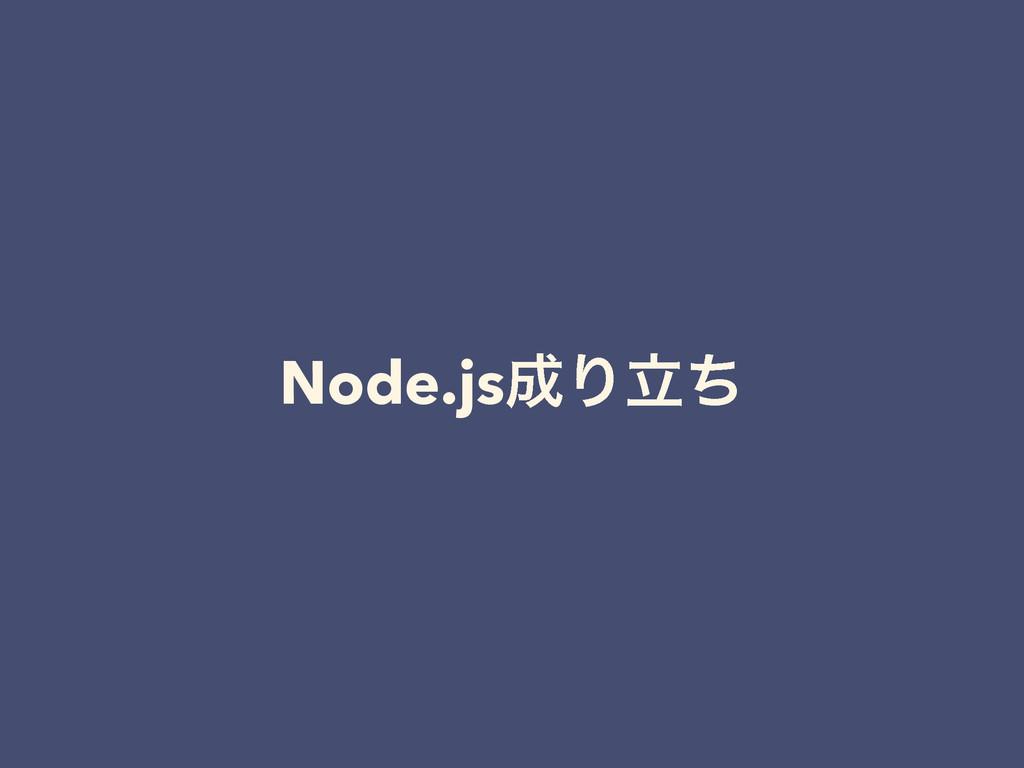 Node.jsΓཱͪ