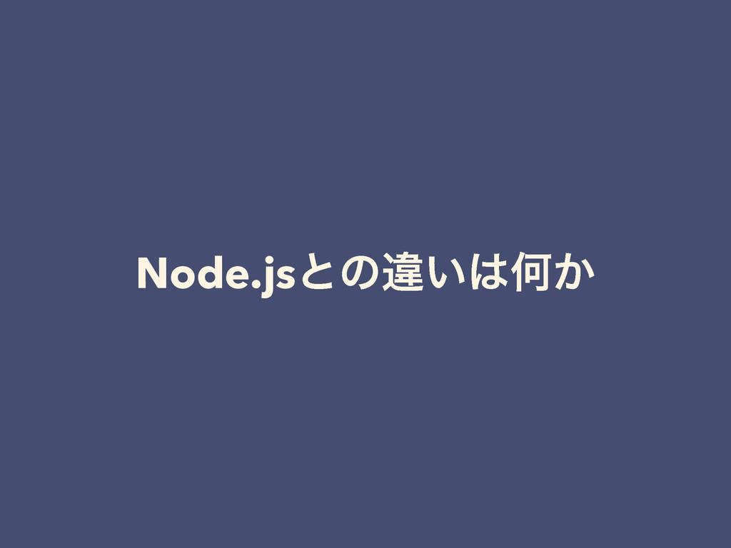 Node.jsͱͷҧ͍Կ͔