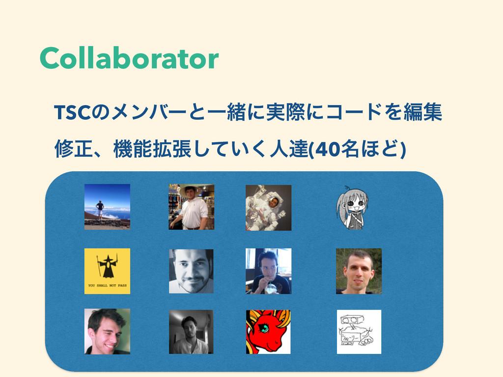 Collaborator TSCͷϝϯόʔͱҰॹʹ࣮ࡍʹίʔυΛฤू मਖ਼ɺػ֦ு͍ͯ͘͠ਓ...