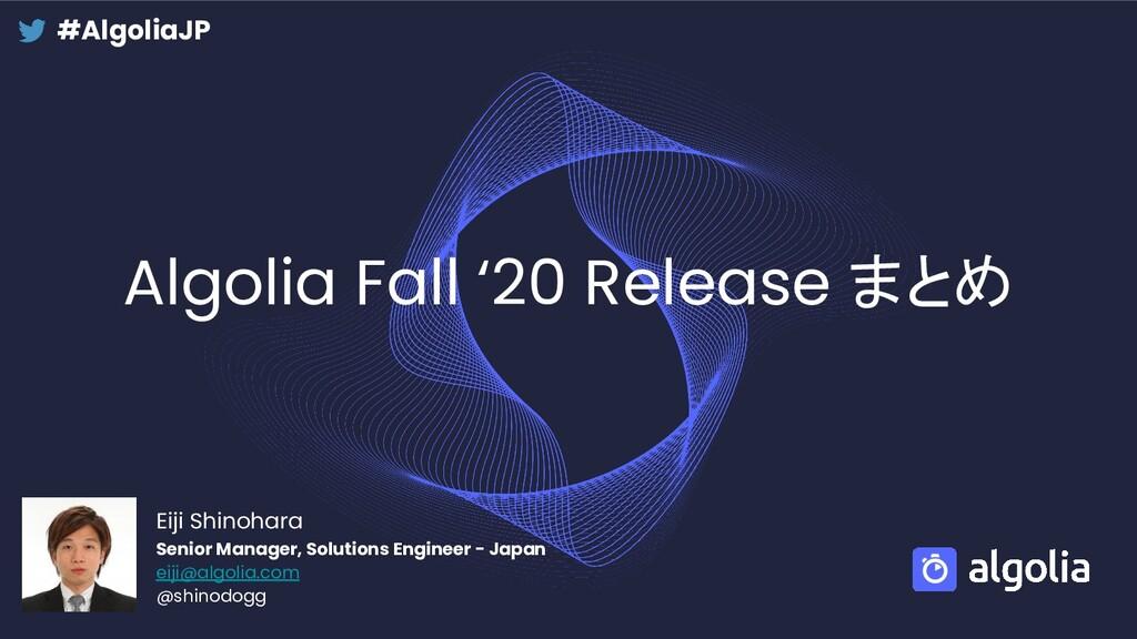 Algolia Fall '20 Release まとめ Eiji Shinohara Sen...