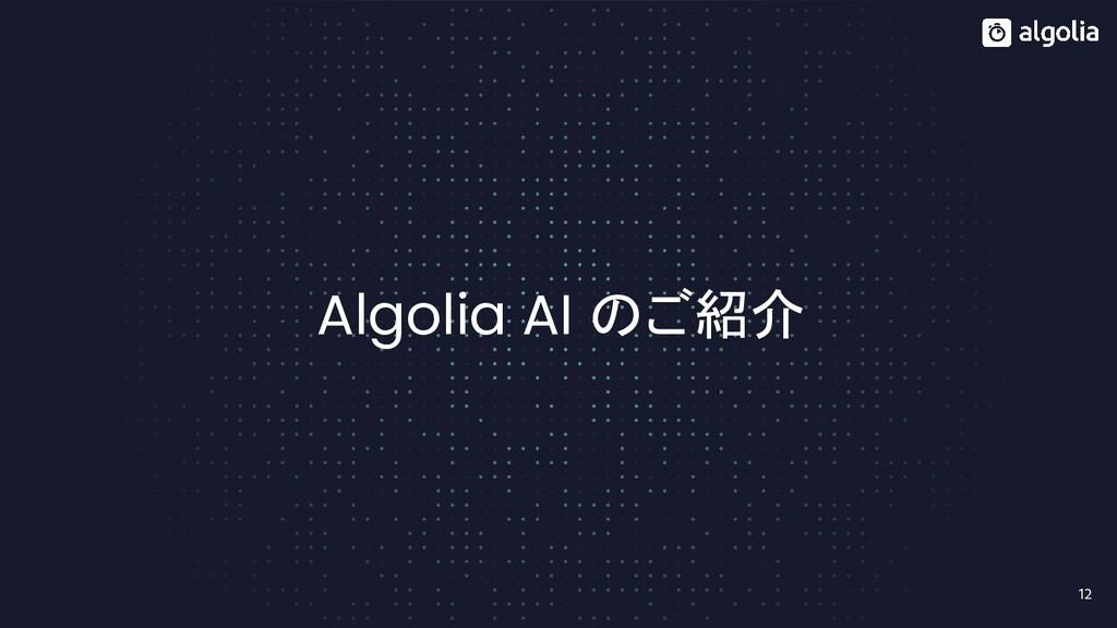 12 Algolia AI のご紹介