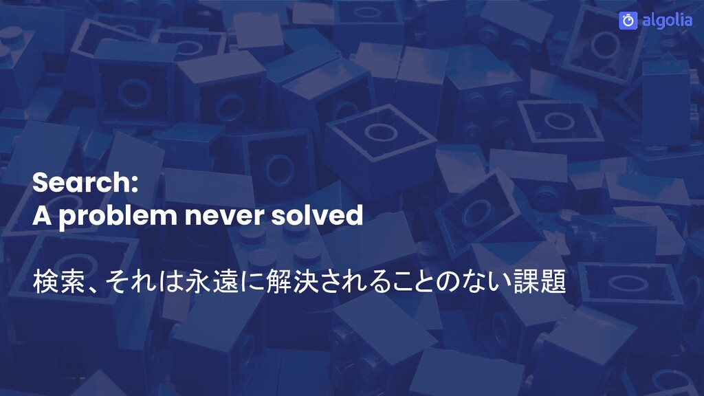 Search: A problem never solved 検索、それは永遠に解決されること...