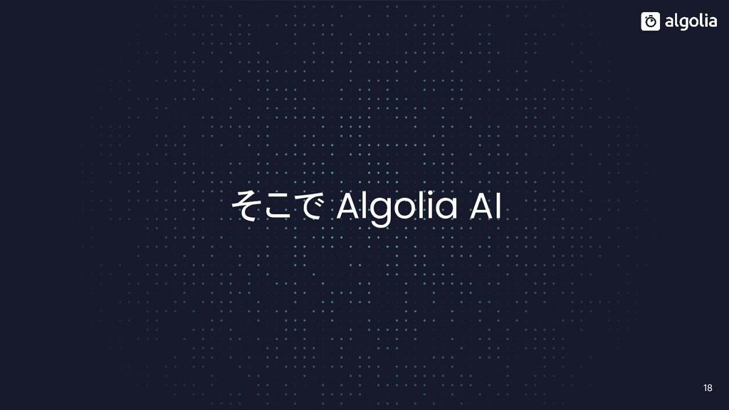 18 そこで Algolia AI