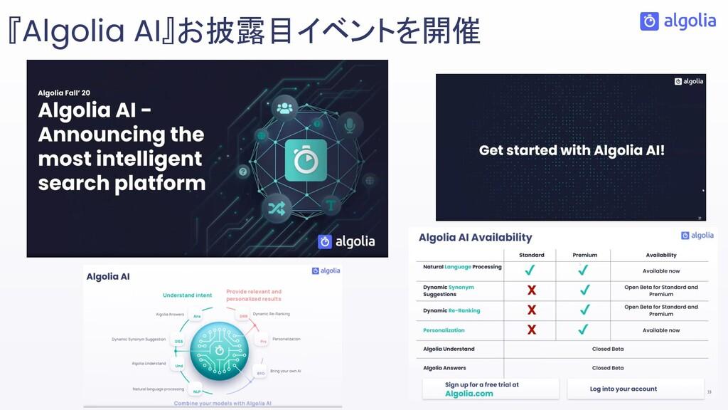 『Algolia AI』お披露目イベントを開催