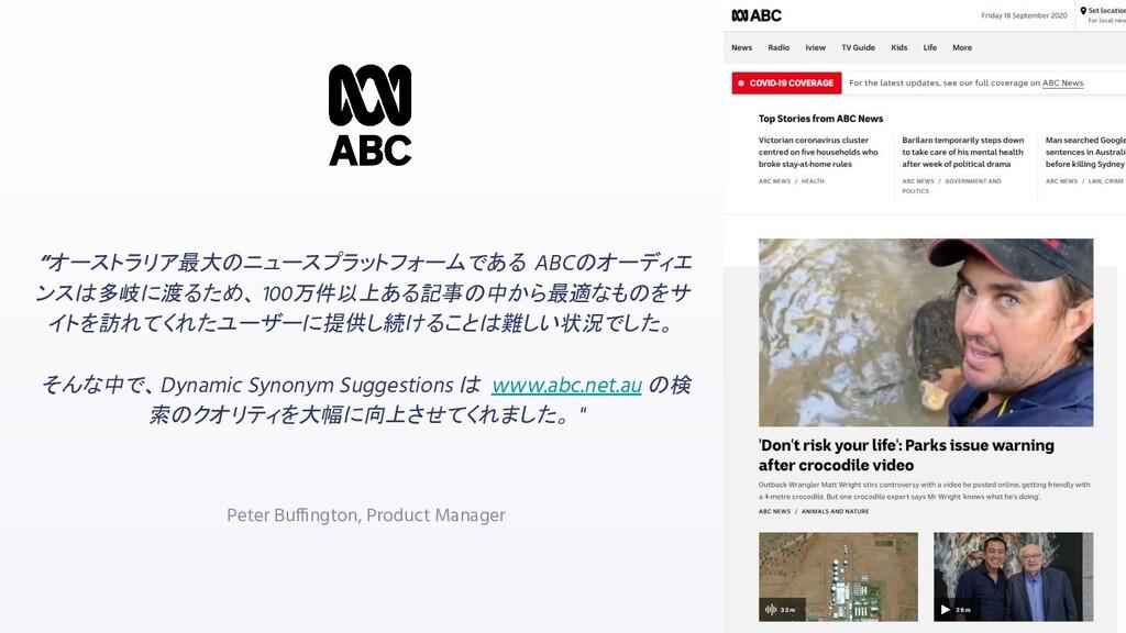"""""""オーストラリア最大のニュースプラットフォームである ABCのオーディエ ンスは多岐に渡るため..."""