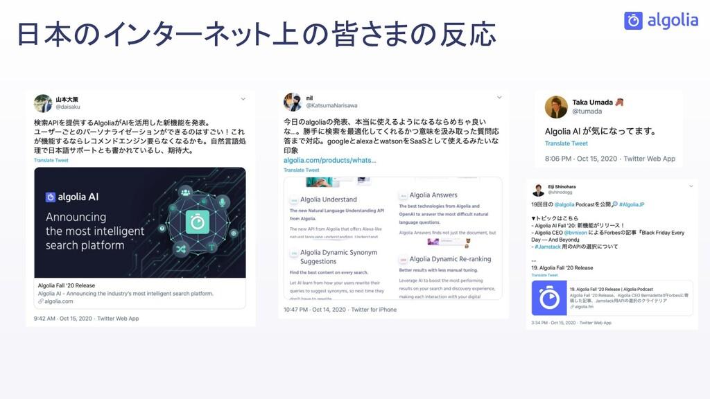 日本のインターネット上の皆さまの反応