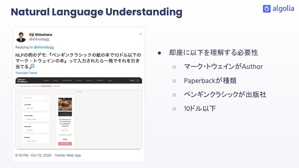 Natural Language Understanding ● 即座に以下を理解する必要性 ...