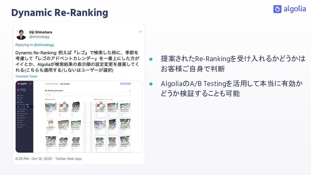 Dynamic Re-Ranking ● 提案されたRe-Rankingを受け入れるかどうかは...