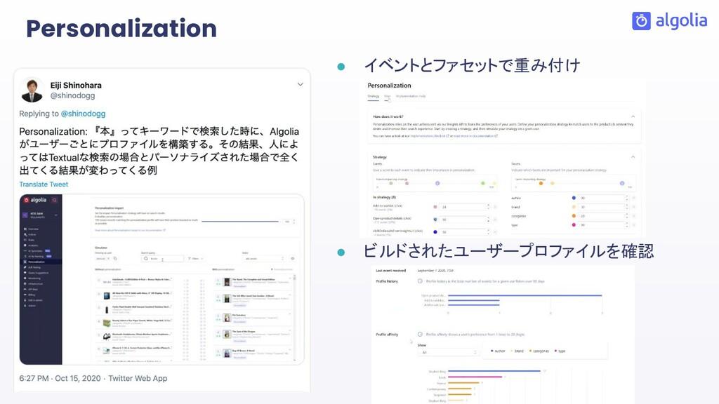 Personalization ● イベントとファセットで重み付け ● ビルドされたユーザープ...