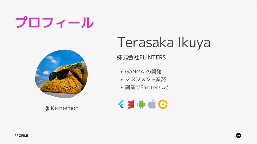 プロフィール Terasaka Ikuya 株式会社FLINTERS GANMA!の開発 マネ...
