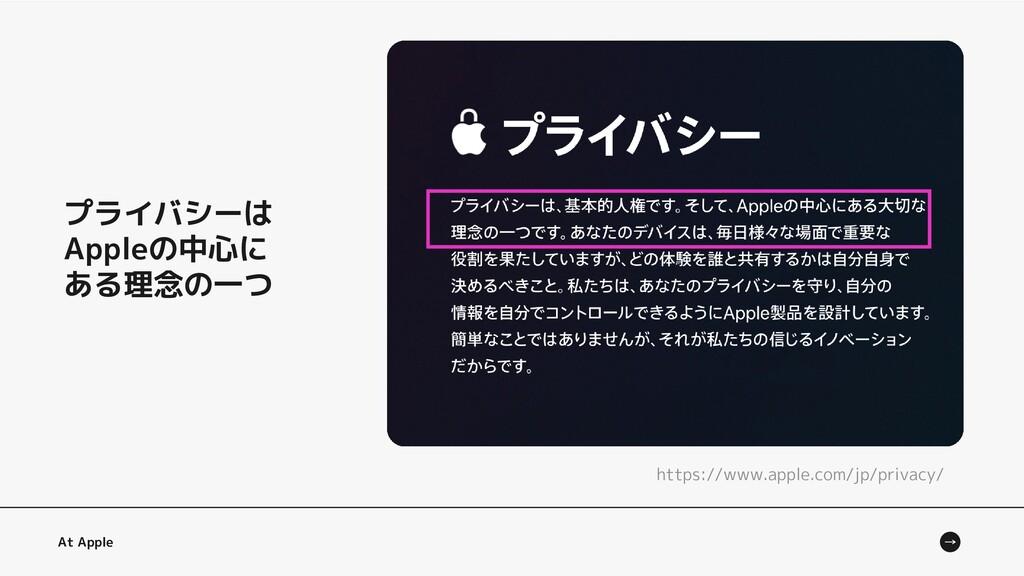 プライバシーは Appleの中心に ある理念の一つ At Apple https://www....