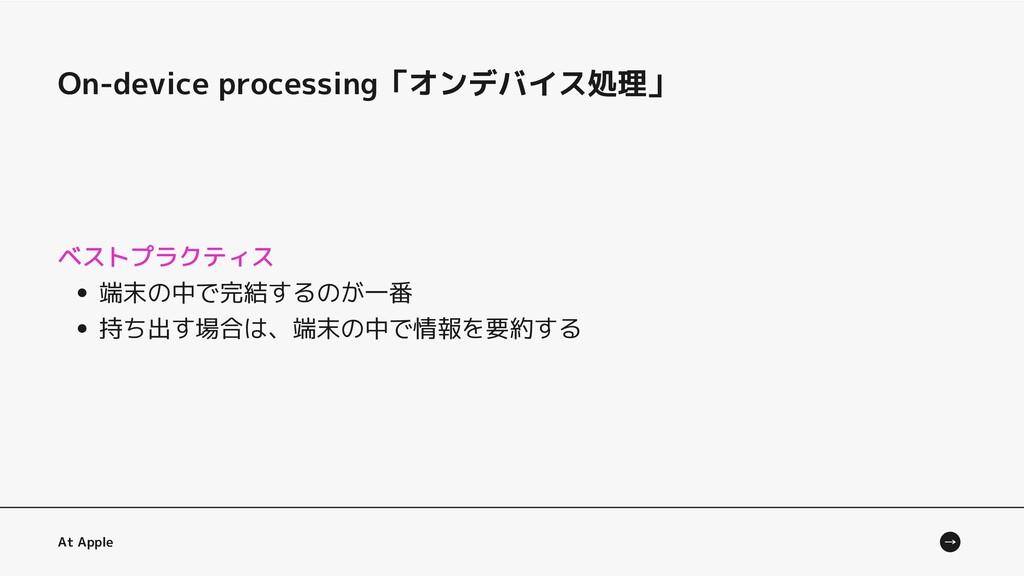 On-device processing「オンデバイス処理」 At Apple 端末の中で完結...