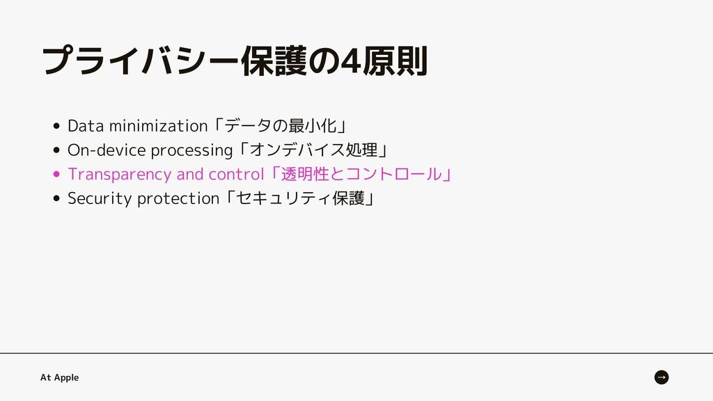 At Apple Data minimization「データの最小化」 On-device p...