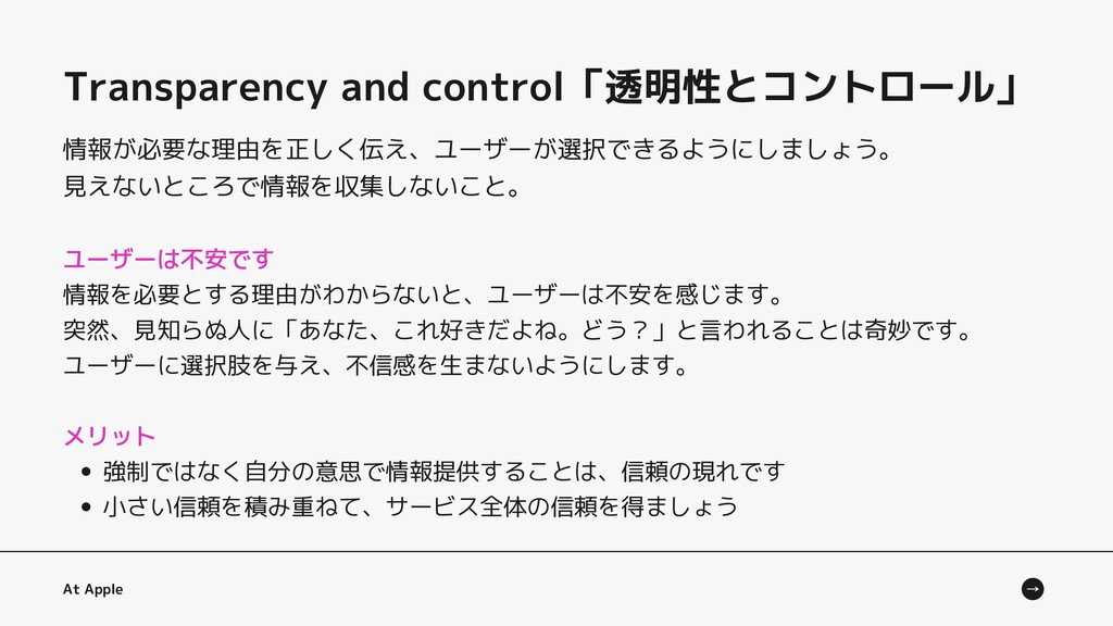 Transparency and control「透明性とコントロール」 At Apple 強...