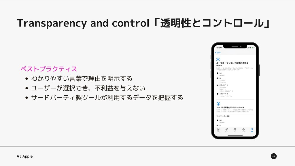 Transparency and control「透明性とコントロール」 At Apple わ...