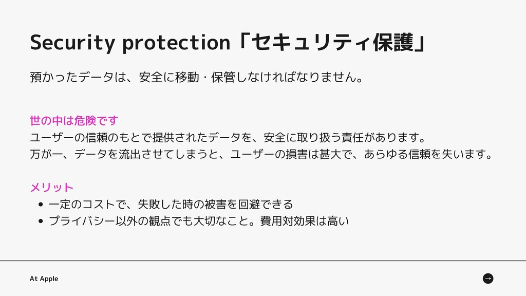 Security protection「セキュリティ保護」 At Apple 一定のコストで、...
