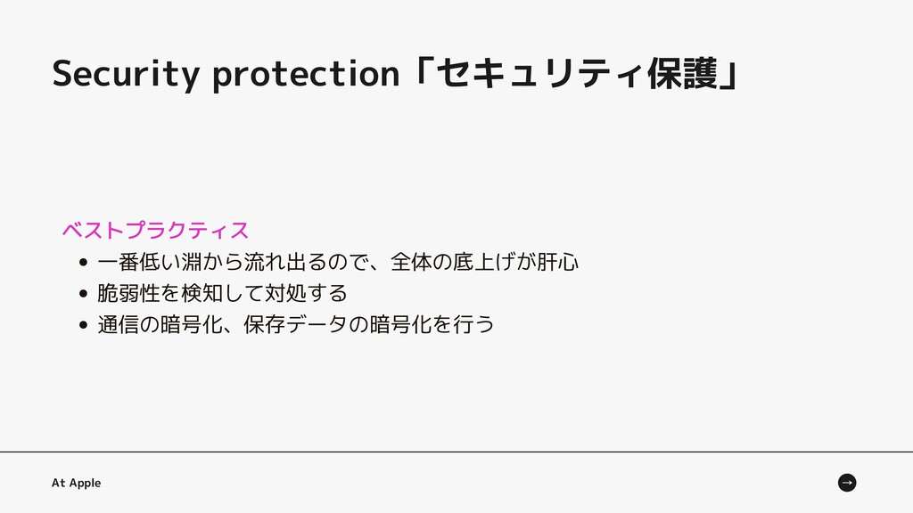 Security protection「セキュリティ保護」 At Apple 一番低い淵から流...