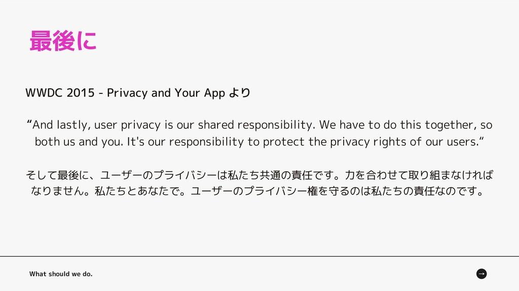 """最後に WWDC 2015 - Privacy and Your App より """"And la..."""
