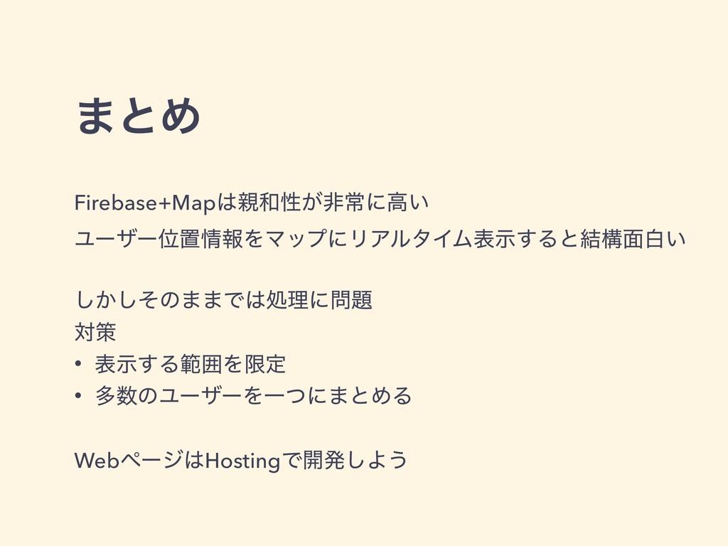 ·ͱΊ Firebase+Mapੑ͕ඇৗʹߴ͍ ϢʔβʔҐஔใΛϚοϓʹϦΞϧλΠϜද...