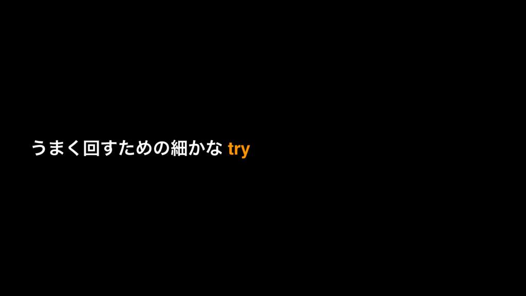 ͏·͘ճͨ͢Ίͷࡉ͔ͳ try