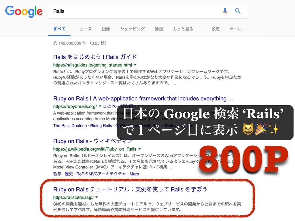 ຊͷ Google ݕࡧ 'Rails' Ͱ̍ϖʔδʹදࣔ ✨ 800P