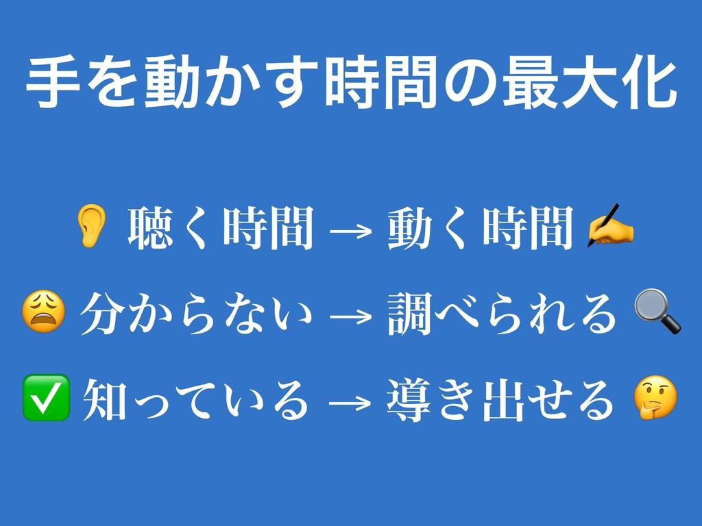 खΛಈ͔ؒ͢ͷ࠷େԽ  ௌؒ͘ → ಈؒ͘ ✍  ͔Βͳ͍ → ௐΒΕΔ  ✅ ͬ...
