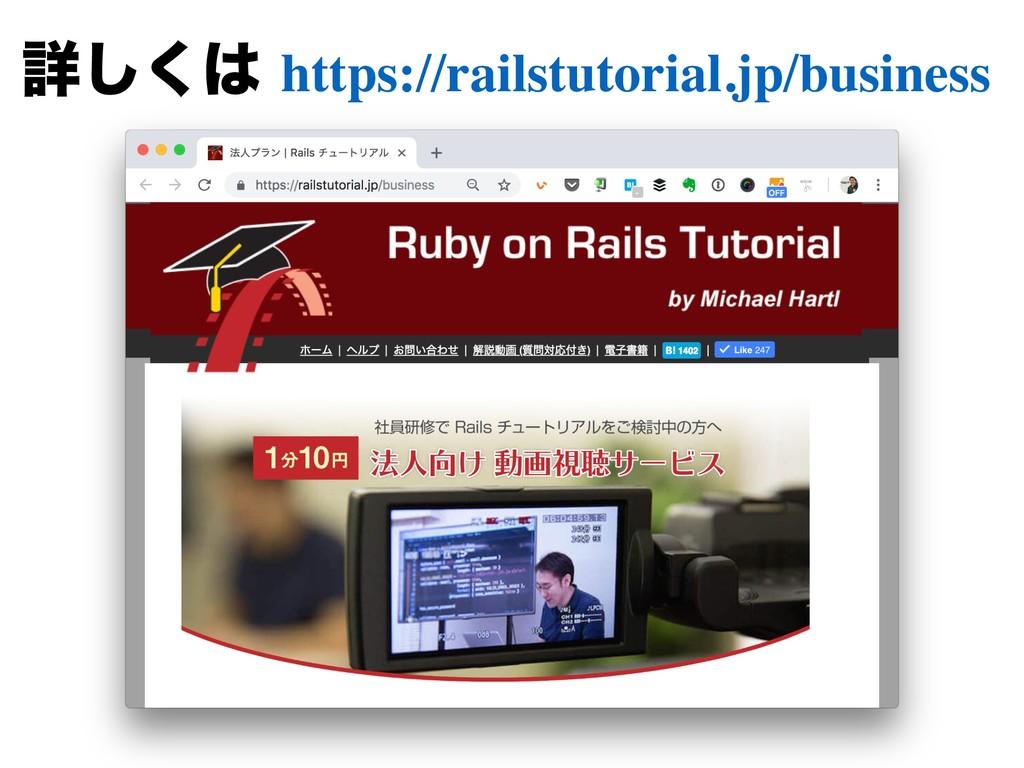 ৄ͘͠ https://railstutorial.jp/business
