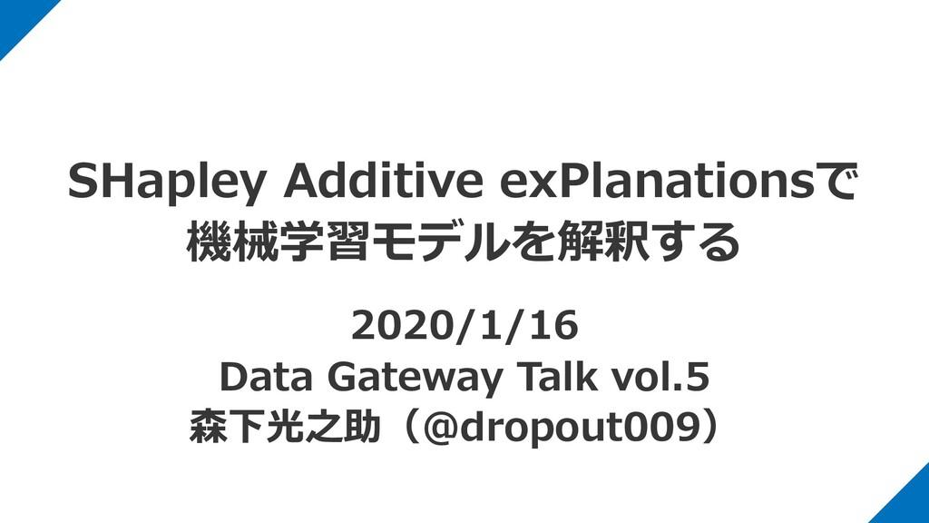 SHapley Additive exPlanationsで 機械学習モデルを解釈する 森下光...