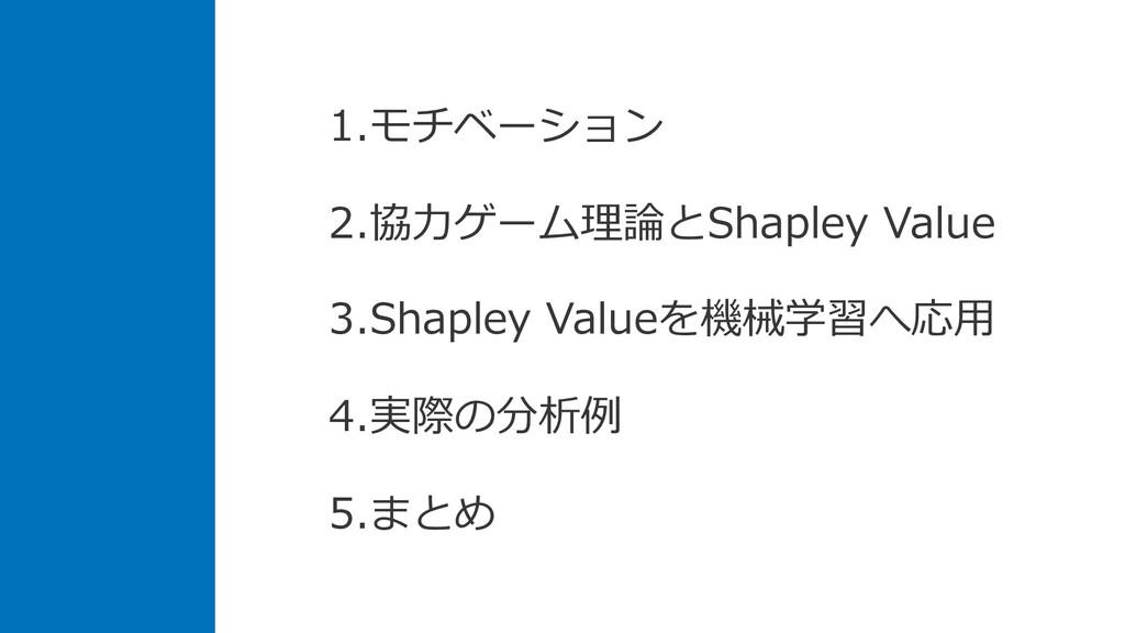 1.モチベーション 2.協⼒ゲーム理論とShapley Value 3.Shapley Val...