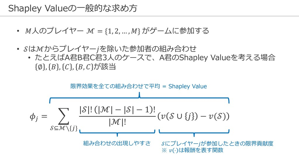 Shapley Valueの⼀般的な求め⽅ 2 = 1 ⊆ℳ∖{2} ||! |ℳ| − ||...