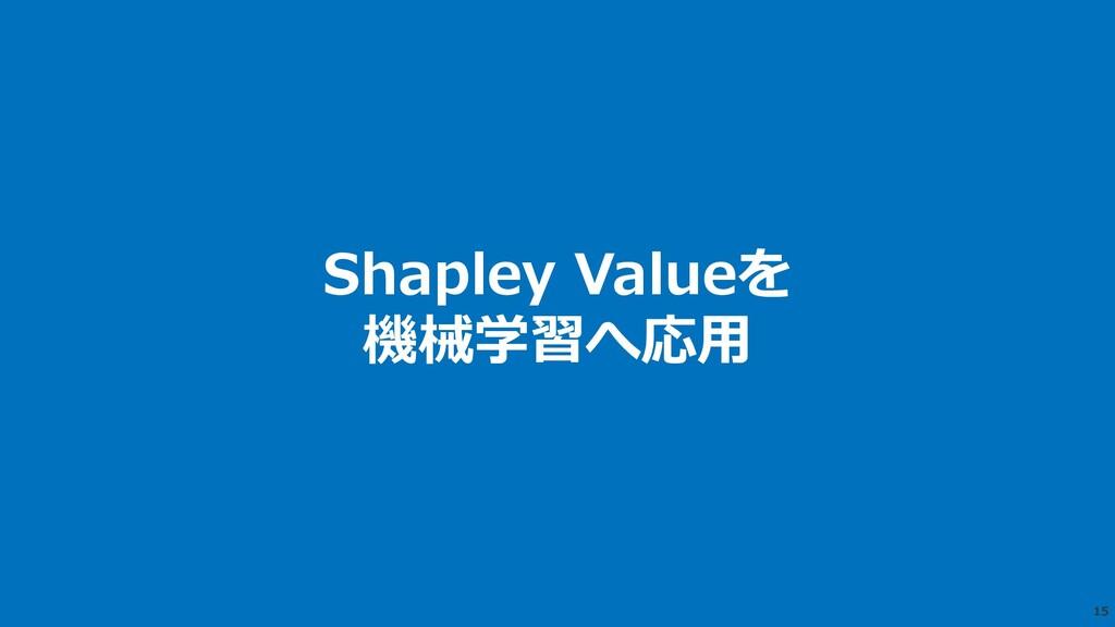 15 Shapley Valueを 機械学習へ応⽤
