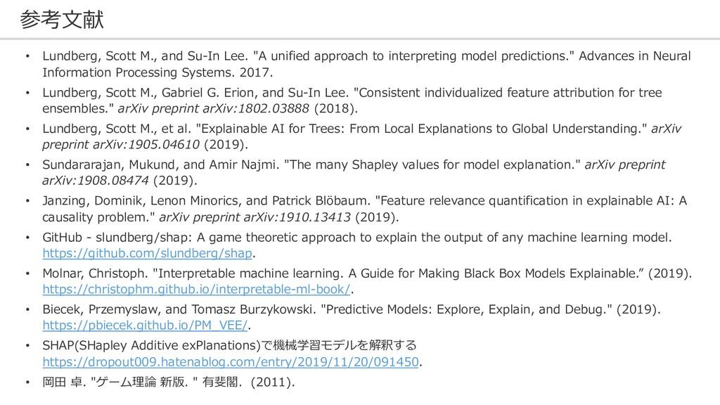 """参考⽂献 • Lundberg, Scott M., and Su-In Lee. """"A un..."""